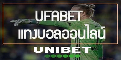 UFABET ลดปัญหาความลังเลของนักพนันบอล