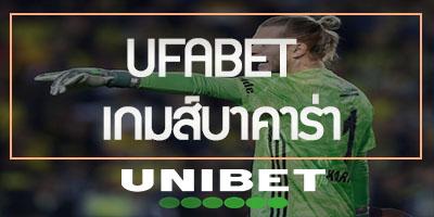 UFABET เกมส์บาคาร่า