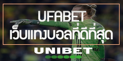 UFABET เว็บแทงบอลที่ดีที่สุด