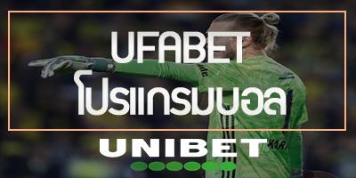 UFABET โปรแกรมบอล