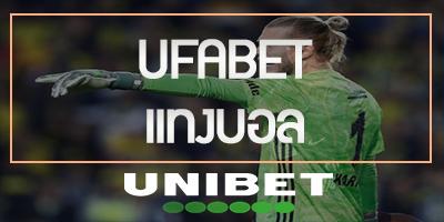 UFABET แทงบอล