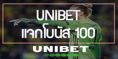 UNIBET แจกโบนัส 100